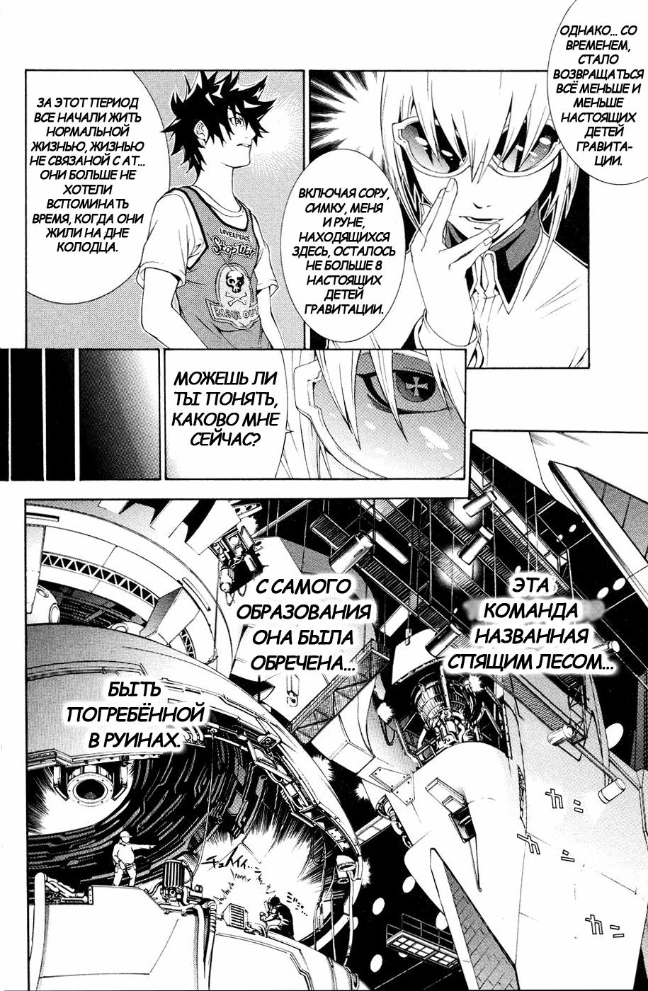 Манга Эйр Гир / Air Gear  - Том 17 Глава 154 Страница 4