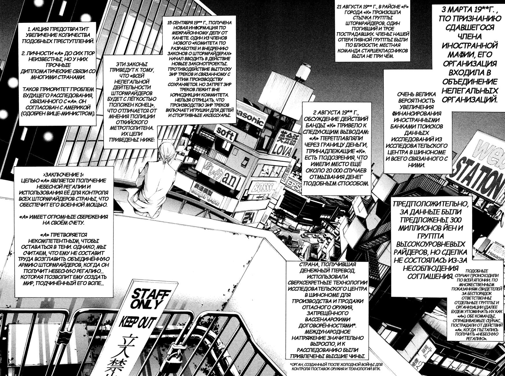 Манга Эйр Гир / Air Gear  - Том 17 Глава 155 Страница 16