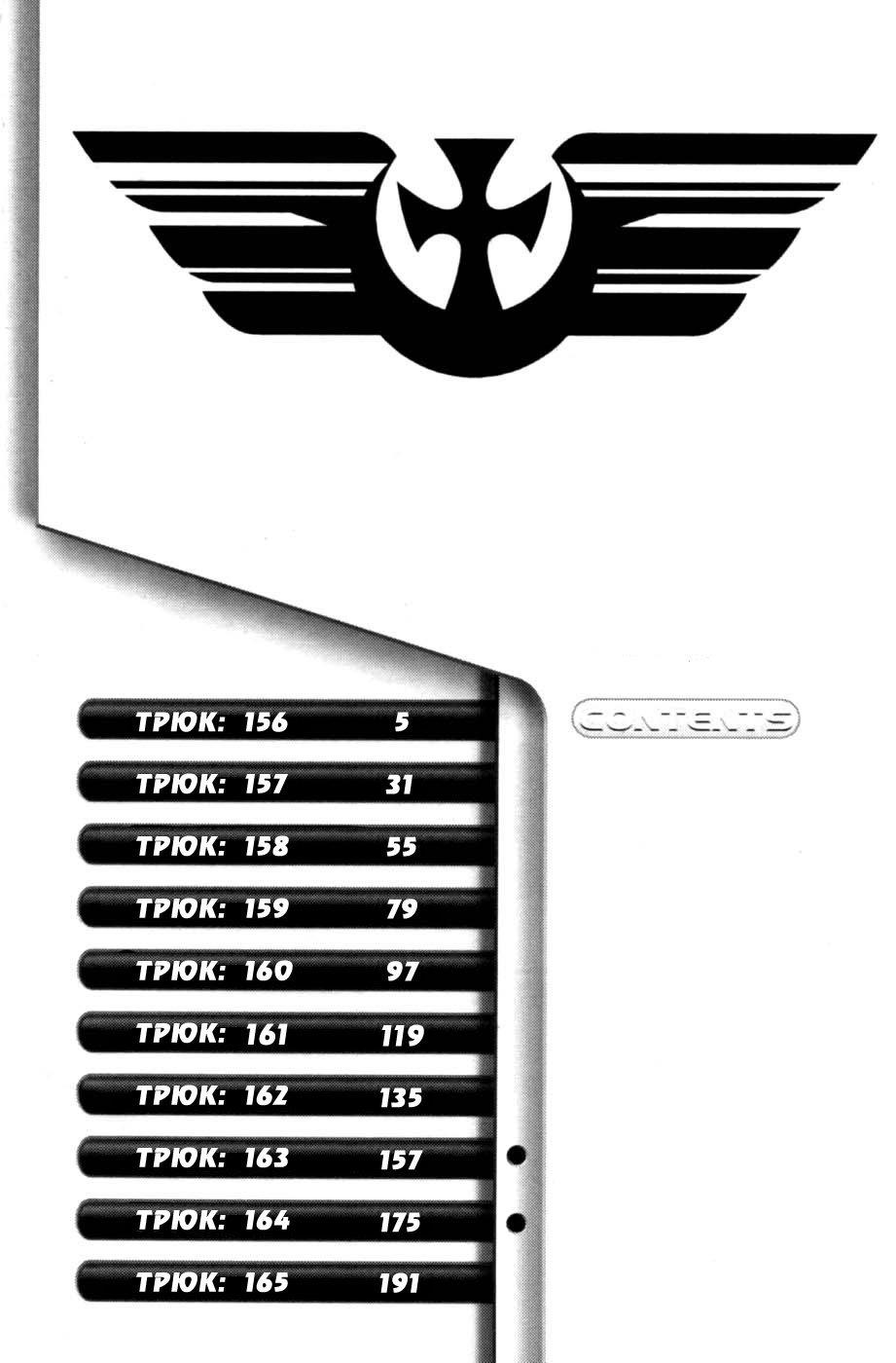 Манга Эйр Гир / Air Gear  - Том 18 Глава 156 Страница 10