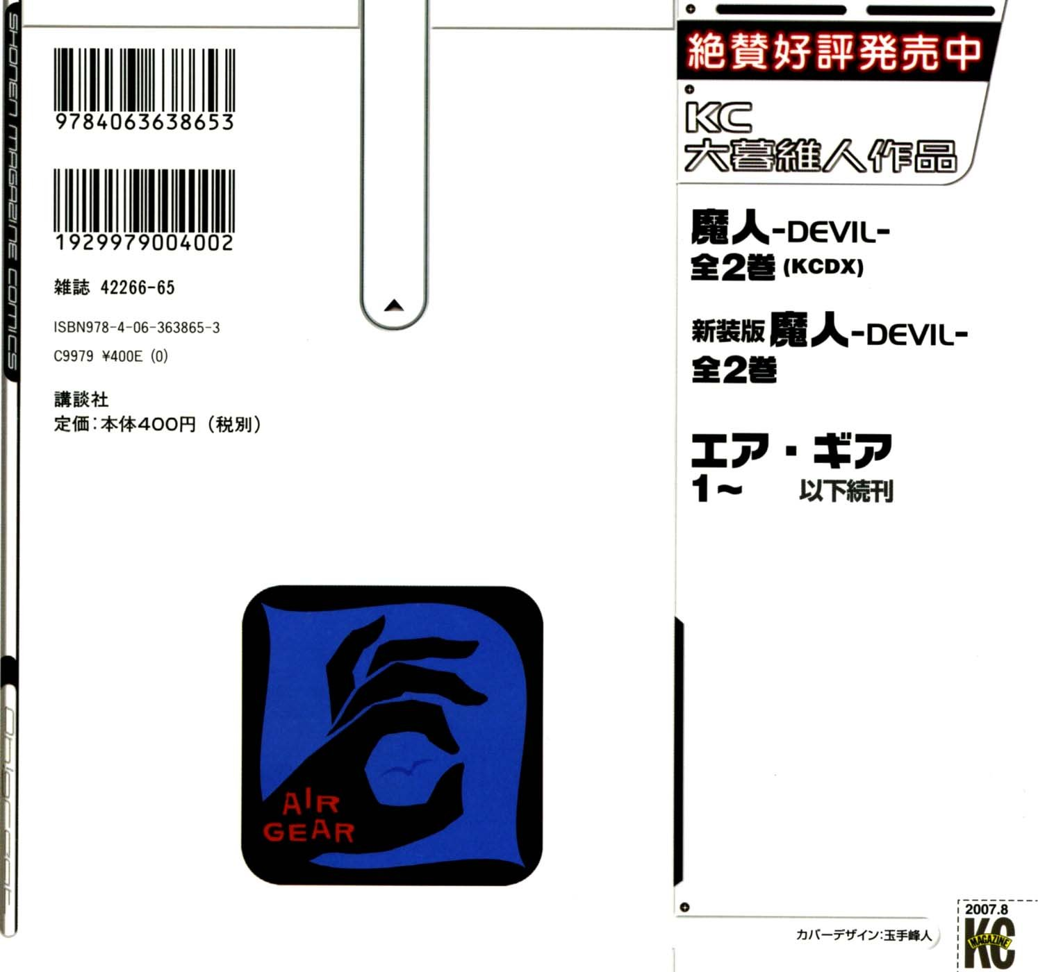 Манга Эйр Гир / Air Gear  - Том 18 Глава 156 Страница 4