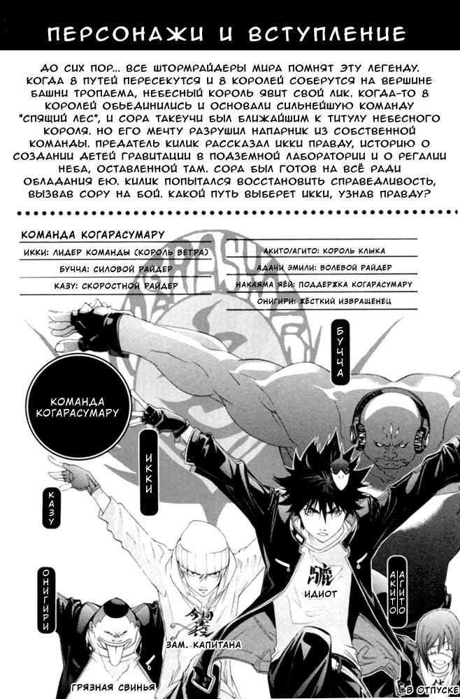 Манга Эйр Гир / Air Gear  - Том 18 Глава 156 Страница 8