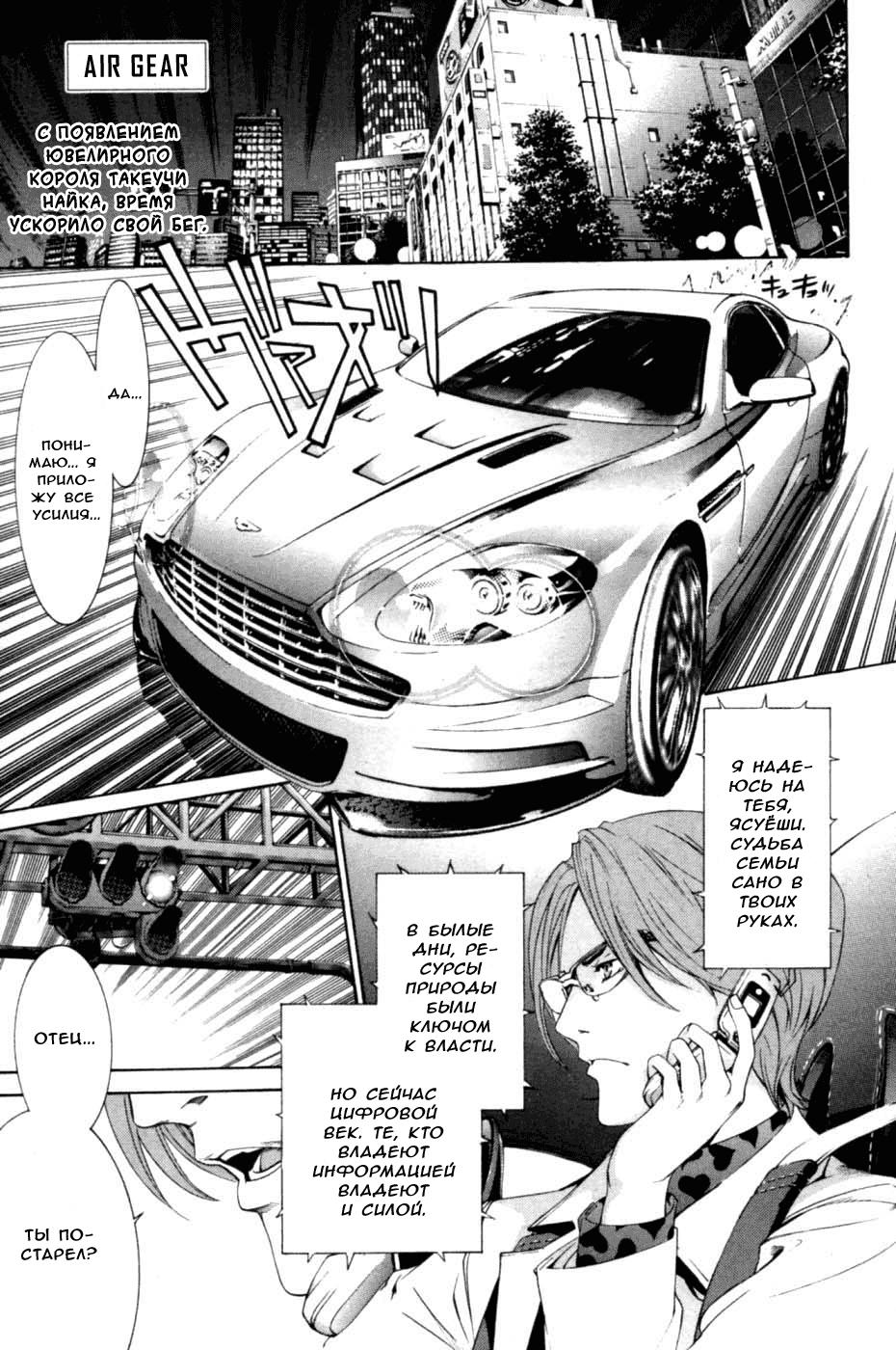 Манга Эйр Гир / Air Gear  - Том 18 Глава 157 Страница 22