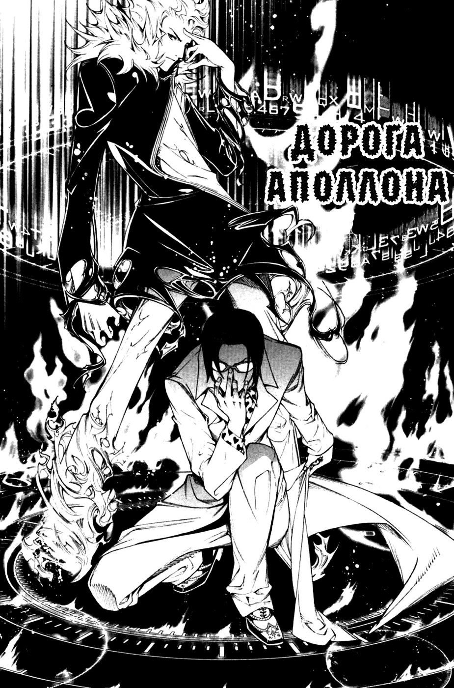 Манга Эйр Гир / Air Gear  - Том 18 Глава 159 Страница 10