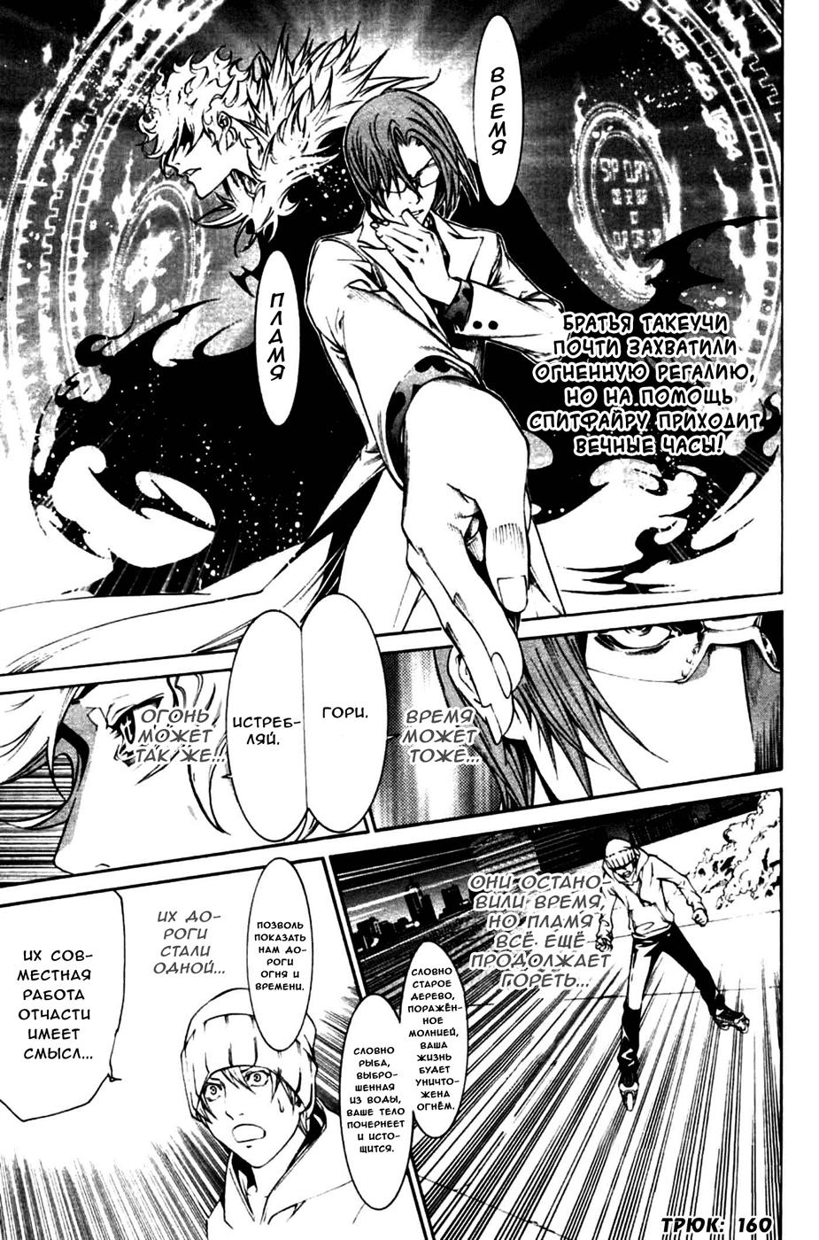 Манга Эйр Гир / Air Gear  - Том 18 Глава 160 Страница 1