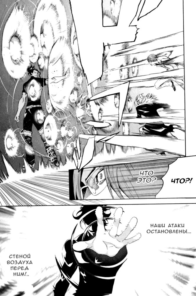 Манга Эйр Гир / Air Gear  - Том 18 Глава 160 Страница 16