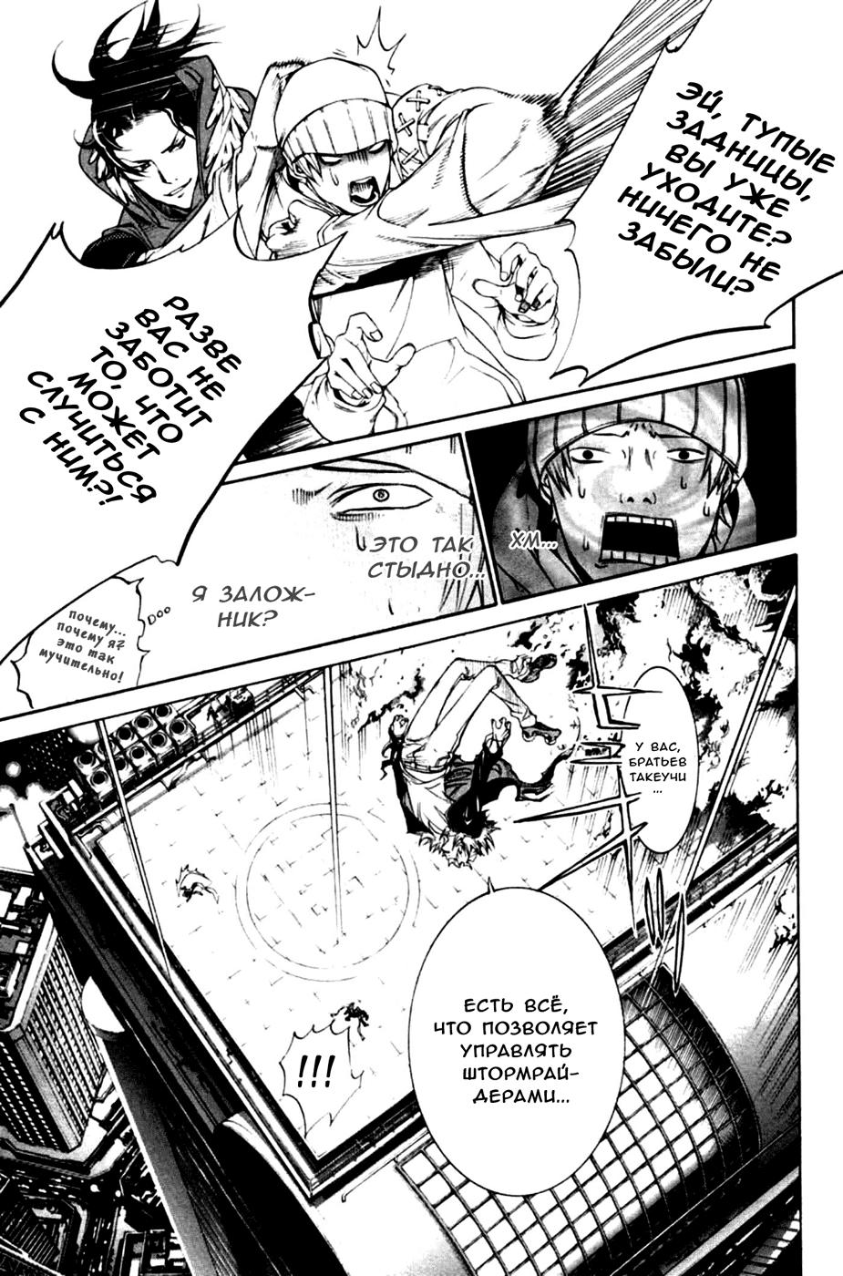 Манга Эйр Гир / Air Gear  - Том 18 Глава 160 Страница 8