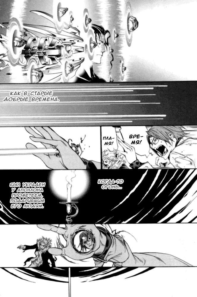 Манга Эйр Гир / Air Gear  - Том 18 Глава 162 Страница 16