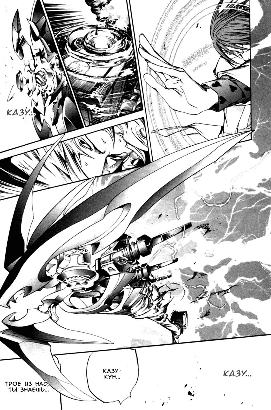 Манга Эйр Гир / Air Gear  - Том 18 Глава 162 Страница 9