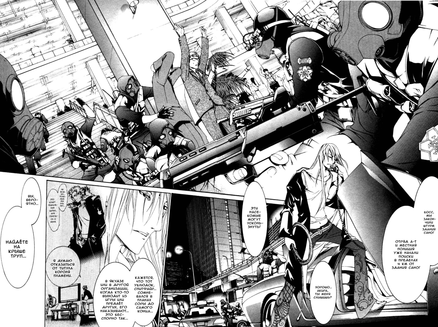 Манга Эйр Гир / Air Gear  - Том 18 Глава 163 Страница 6