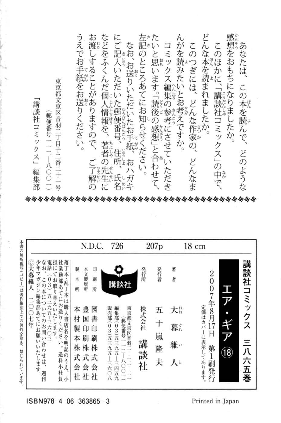Манга Эйр Гир / Air Gear  - Том 18 Глава 165 Страница 16