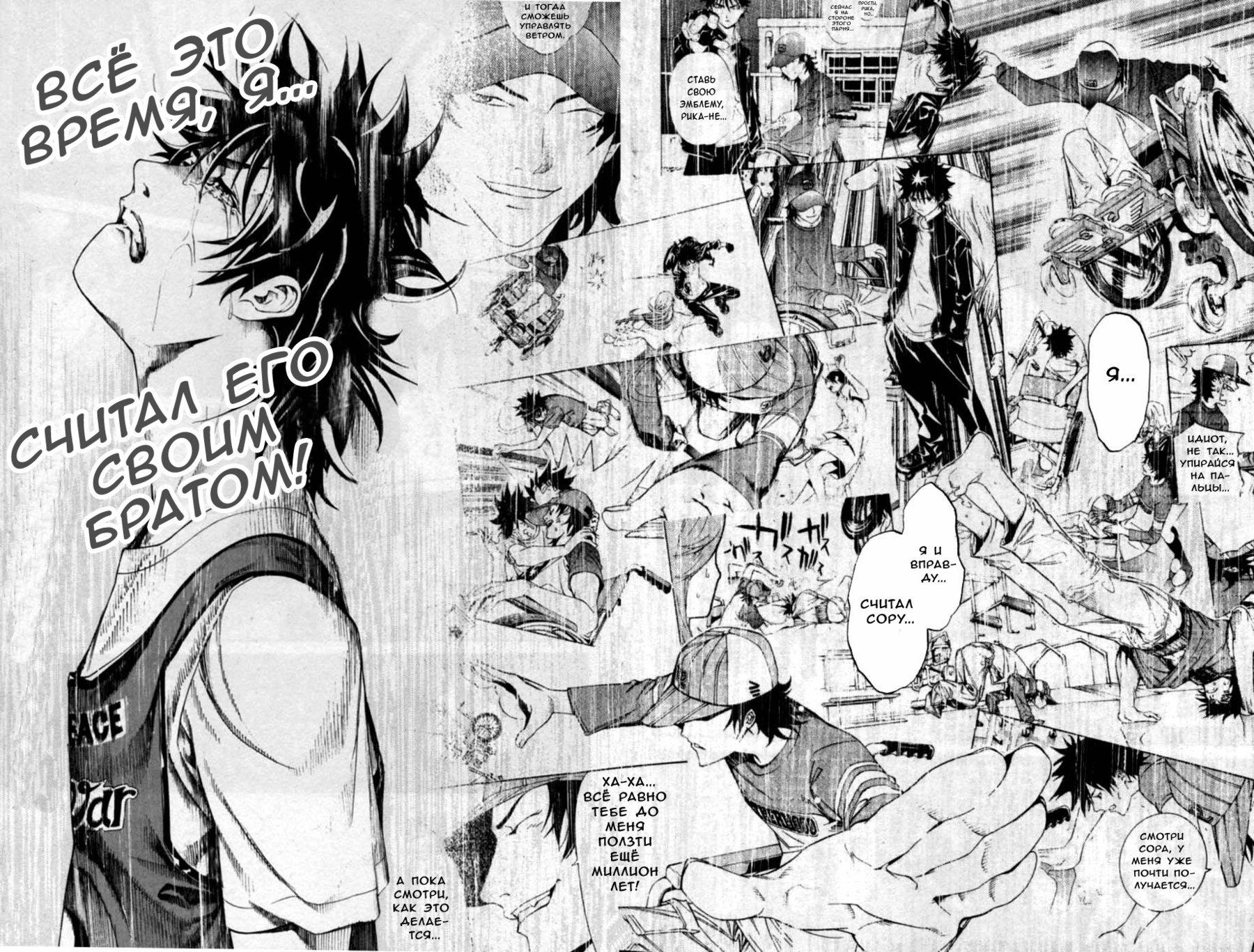 Манга Эйр Гир / Air Gear  - Том 18 Глава 165 Страница 2