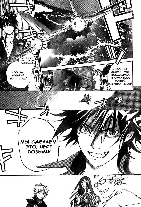 Манга Эйр Гир / Air Gear  - Том 19 Глава 169 Страница 11