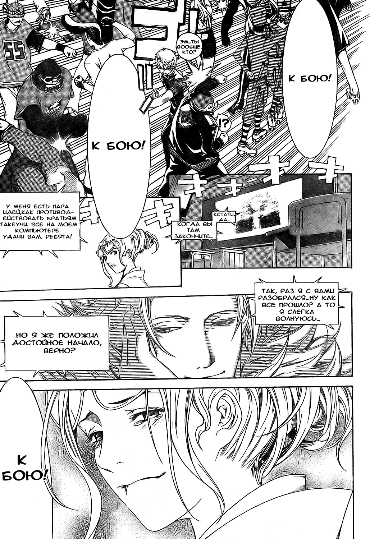 Манга Эйр Гир / Air Gear  - Том 19 Глава 169 Страница 13