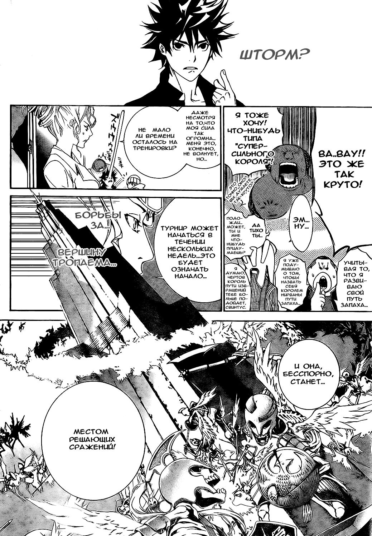 Манга Эйр Гир / Air Gear  - Том 19 Глава 169 Страница 6