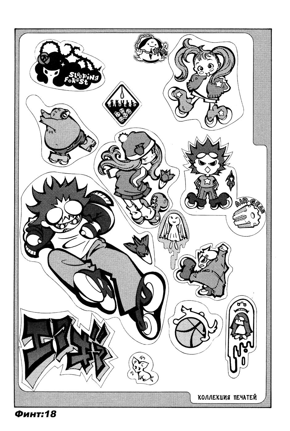 Манга Эйр Гир / Air Gear  - Том 3 Глава 18 Страница 1