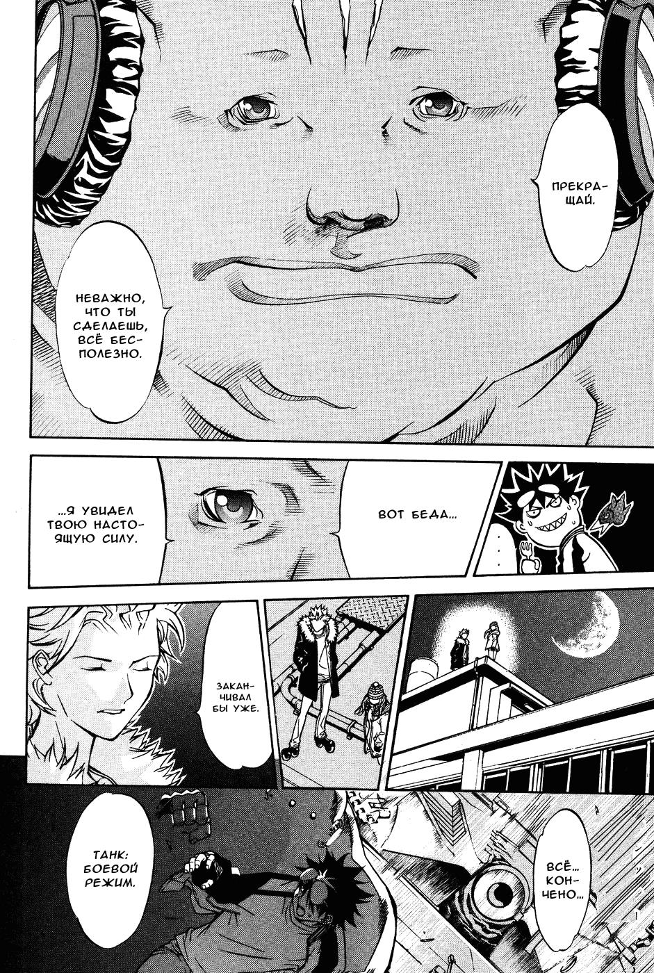 Манга Эйр Гир / Air Gear  - Том 3 Глава 18 Страница 7