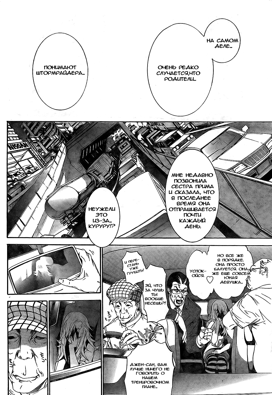 Манга Эйр Гир / Air Gear  - Том 19 Глава 171 Страница 7