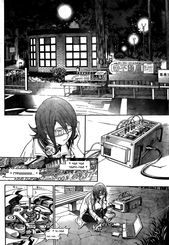 Манга Эйр Гир / Air Gear  - Том 19 Глава 171 Страница 9
