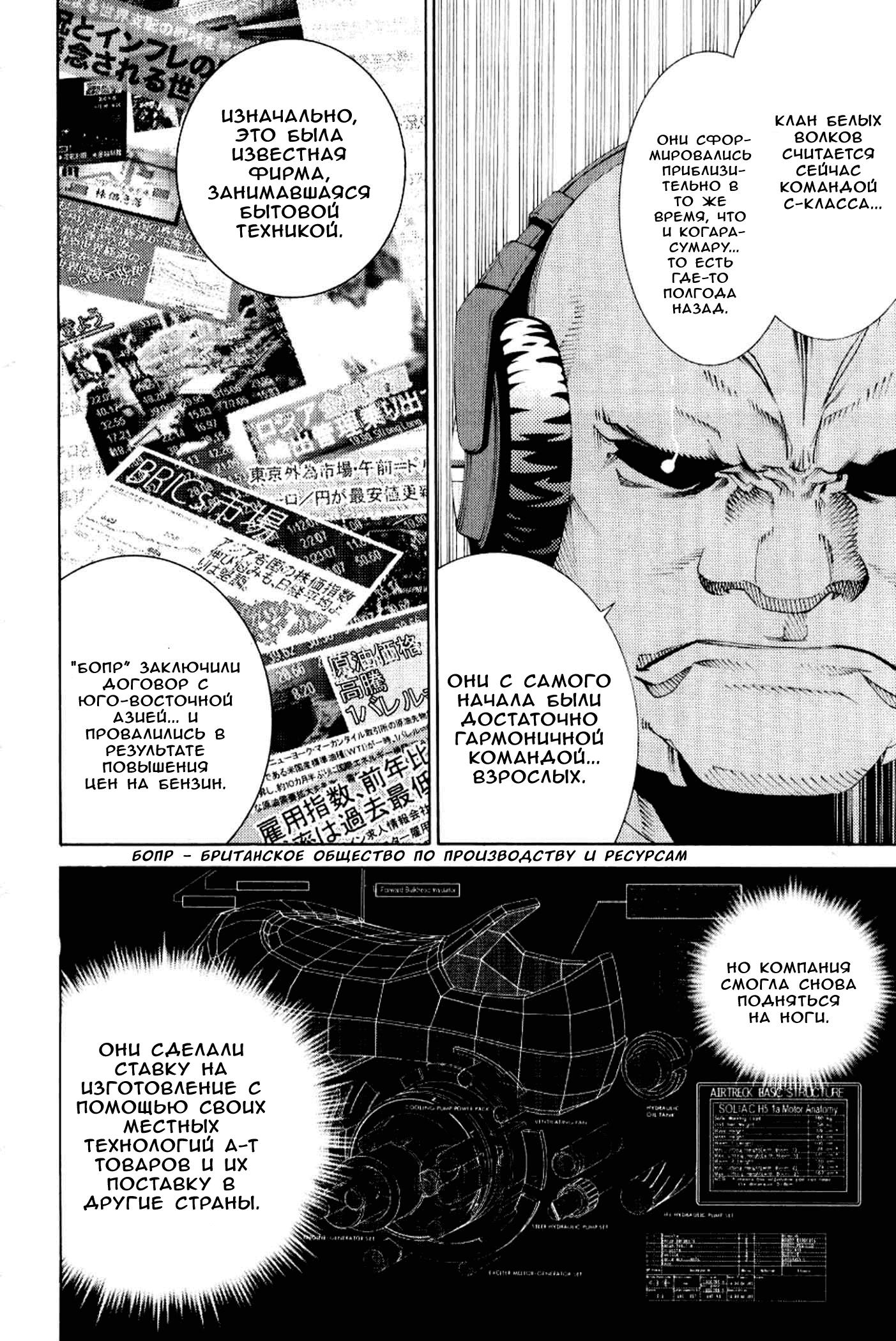 Манга Эйр Гир / Air Gear  - Том 19 Глава 172 Страница 13