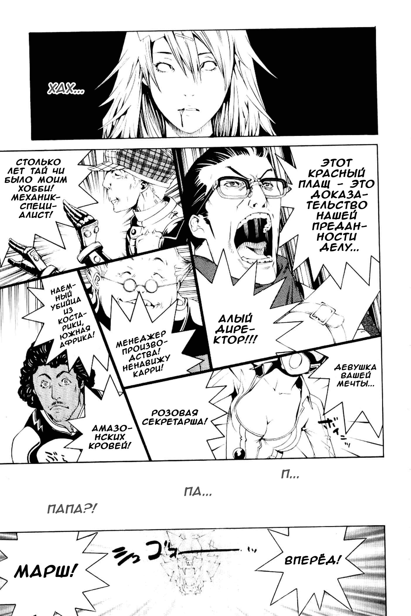 Манга Эйр Гир / Air Gear  - Том 19 Глава 172 Страница 16