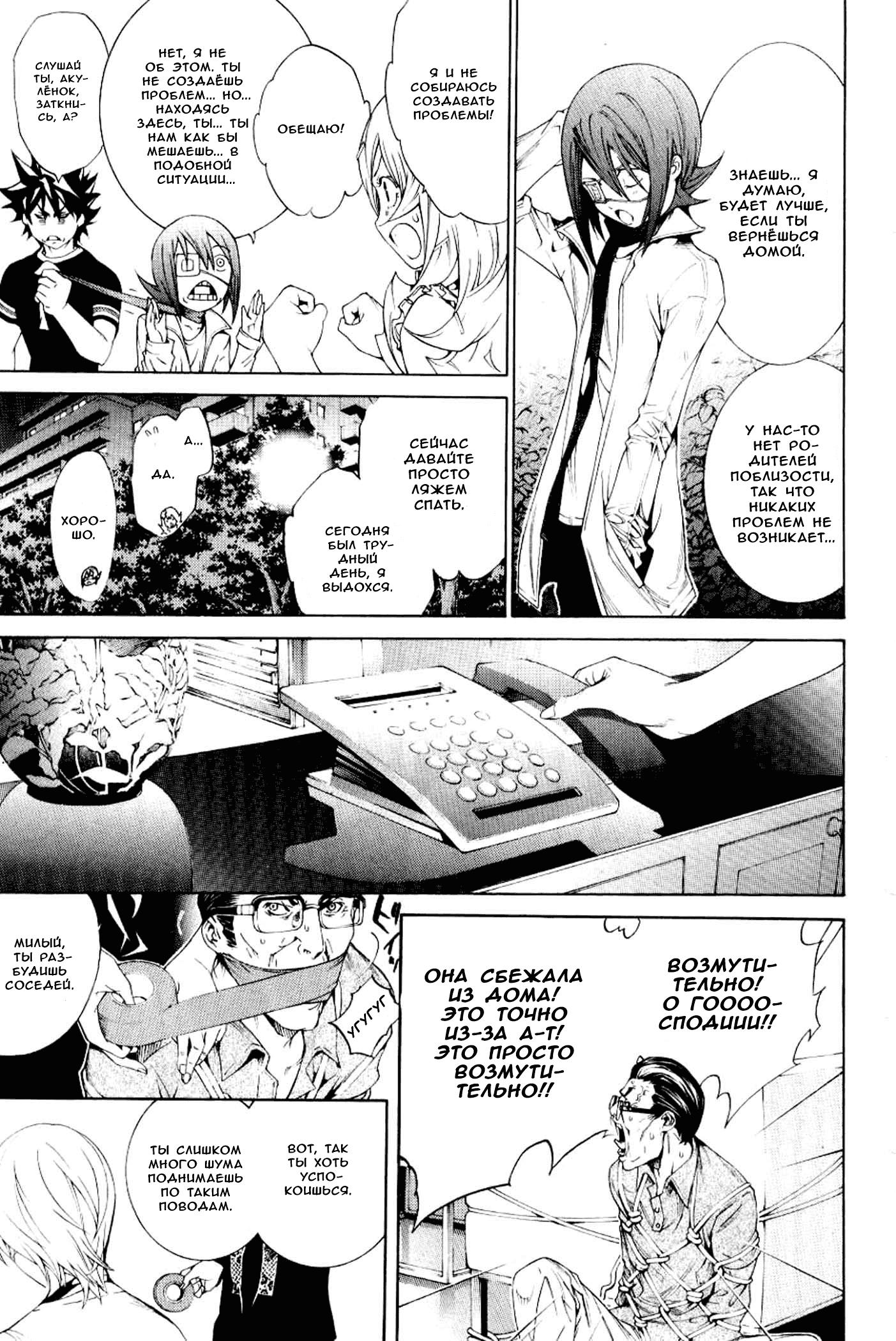 Манга Эйр Гир / Air Gear  - Том 19 Глава 172 Страница 3