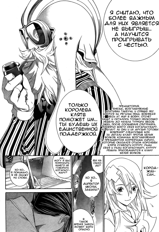 Манга Эйр Гир / Air Gear  - Том 19 Глава 174 Страница 3