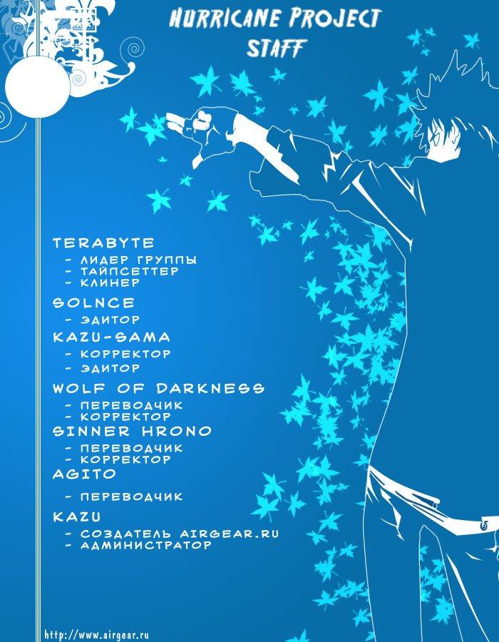Манга Эйр Гир / Air Gear  - Том 19 Глава 175 Страница 2