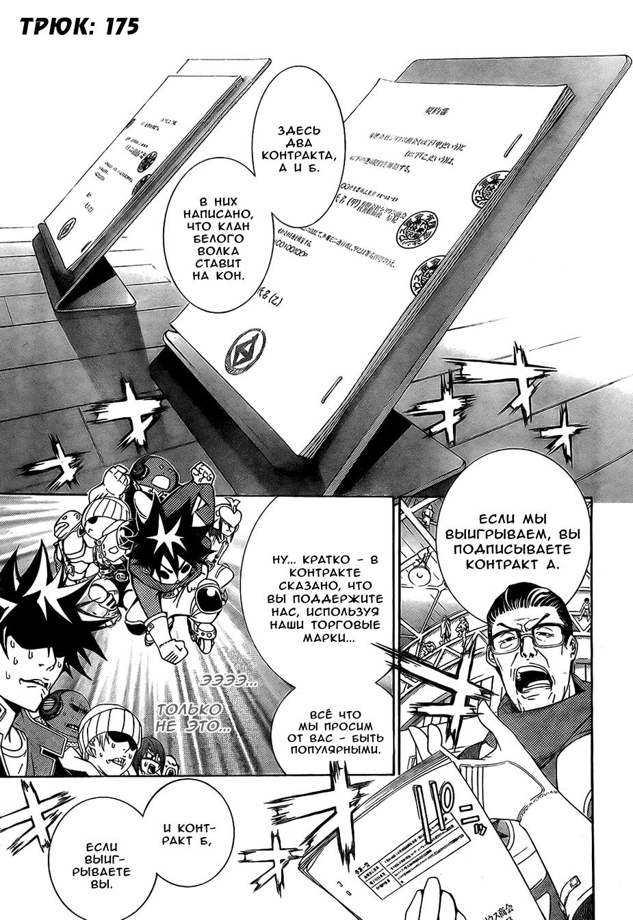Манга Эйр Гир / Air Gear  - Том 19 Глава 175 Страница 3