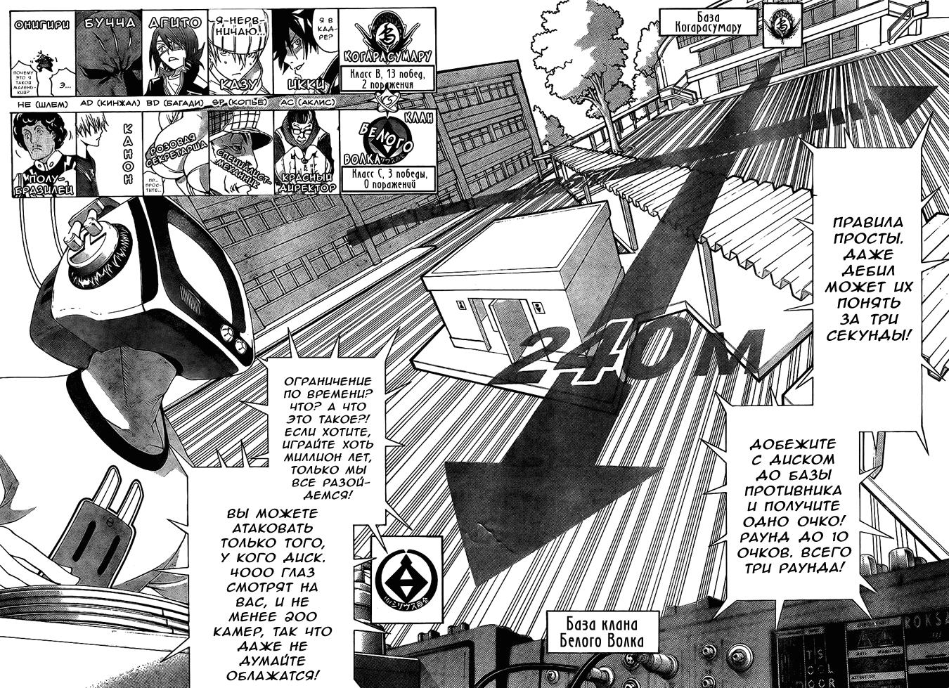 Манга Эйр Гир / Air Gear  - Том 19 Глава 175 Страница 6