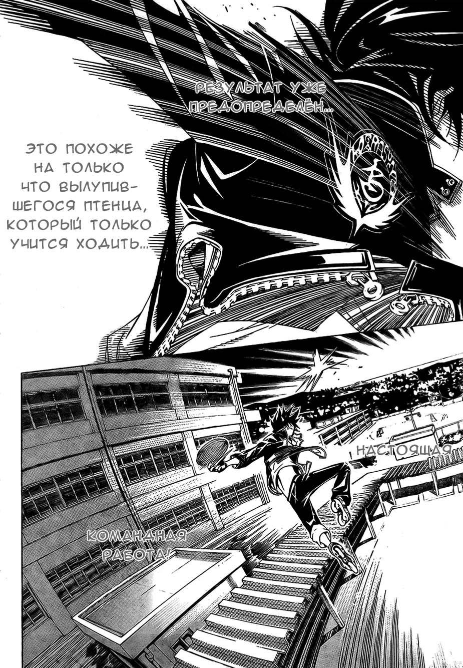 Манга Эйр Гир / Air Gear  - Том 20 Глава 177 Страница 14