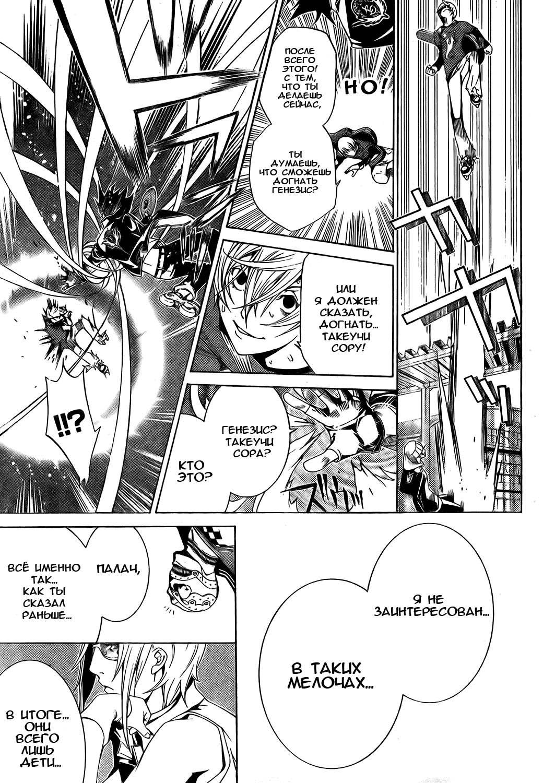 Манга Эйр Гир / Air Gear  - Том 20 Глава 177 Страница 15