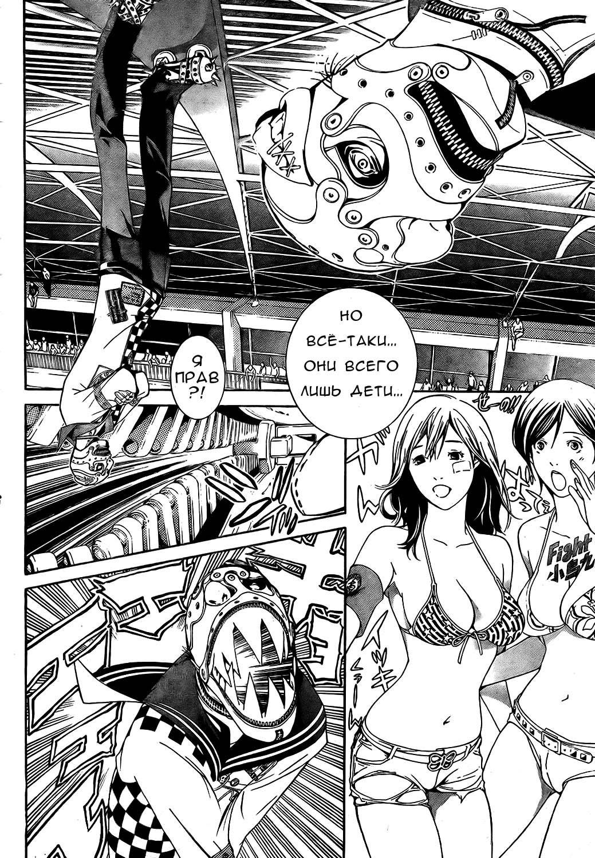 Манга Эйр Гир / Air Gear  - Том 20 Глава 177 Страница 3