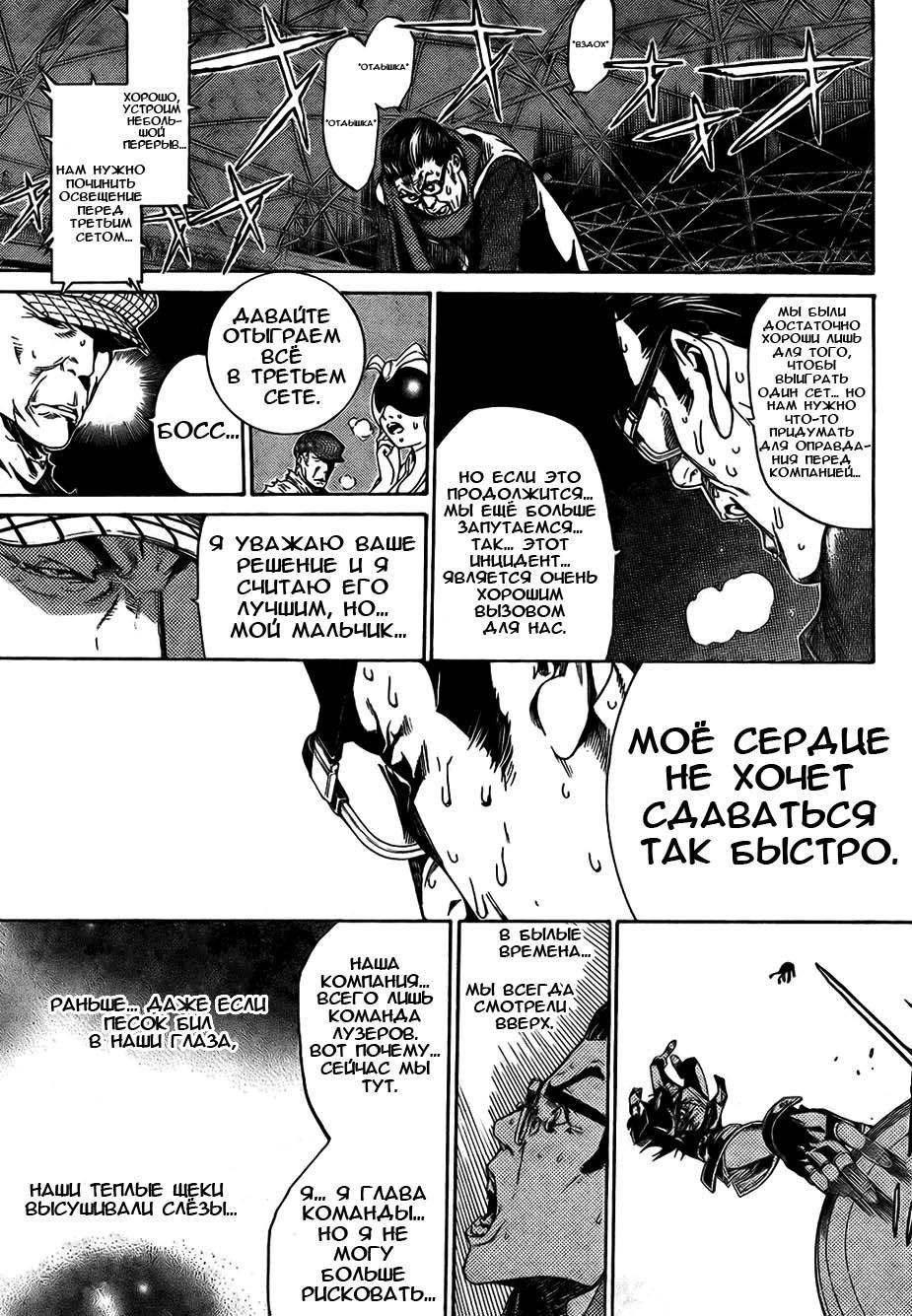 Манга Эйр Гир / Air Gear  - Том 20 Глава 178 Страница 10