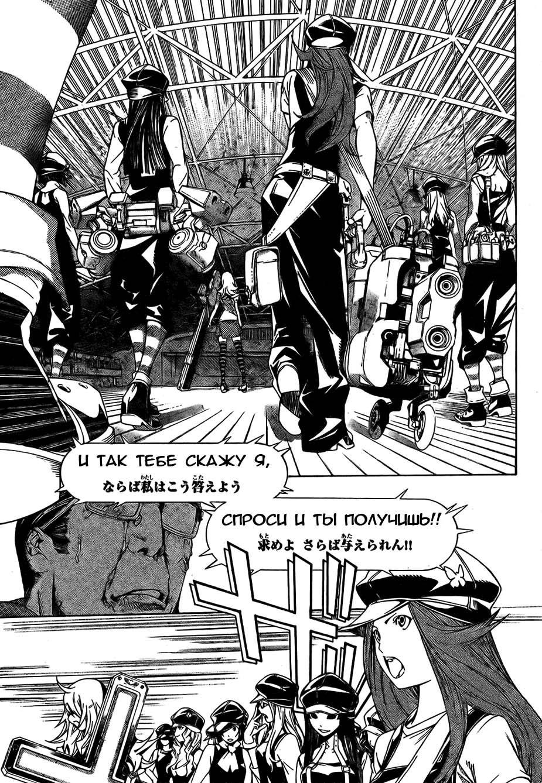 Манга Эйр Гир / Air Gear  - Том 20 Глава 178 Страница 14
