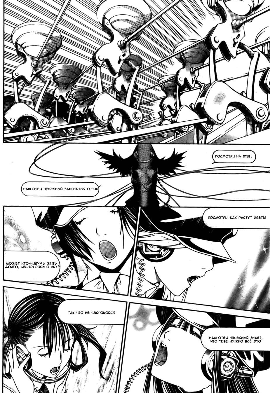 Манга Эйр Гир / Air Gear  - Том 20 Глава 179 Страница 6