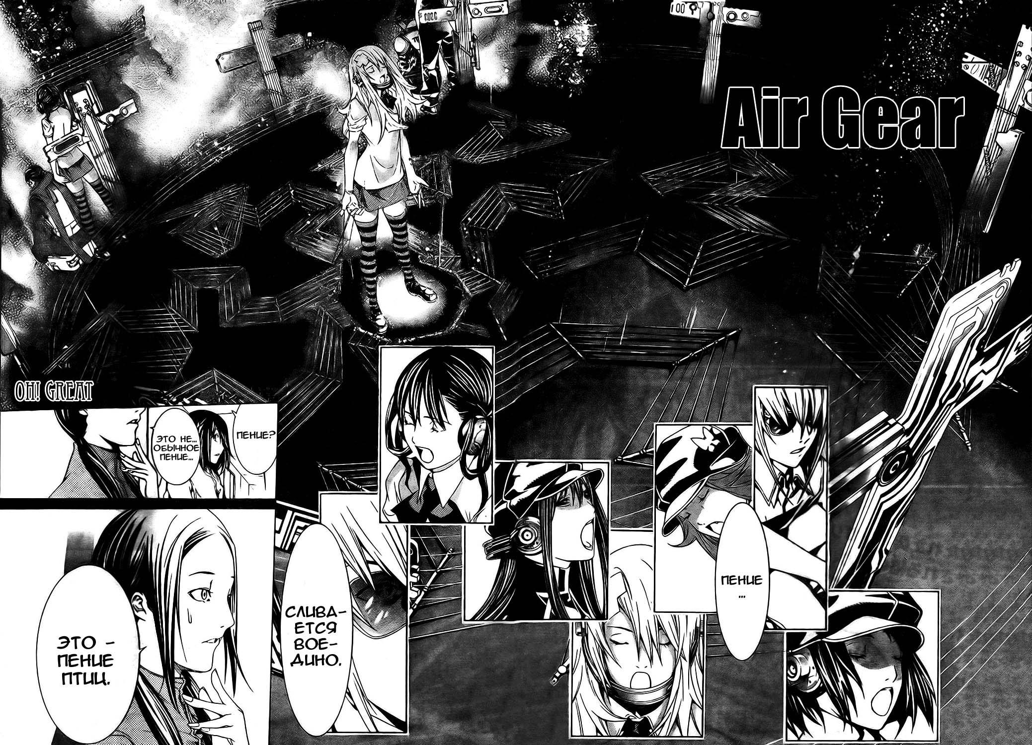 Манга Эйр Гир / Air Gear  - Том 20 Глава 180 Страница 3