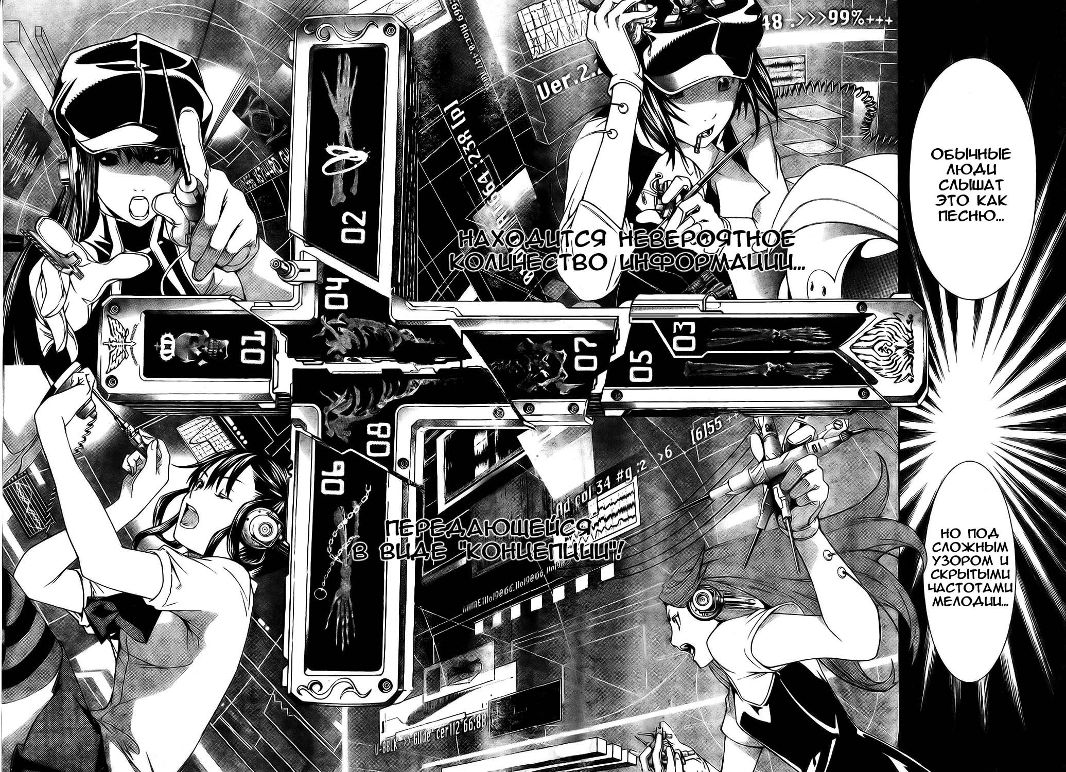 Манга Эйр Гир / Air Gear  - Том 20 Глава 180 Страница 9