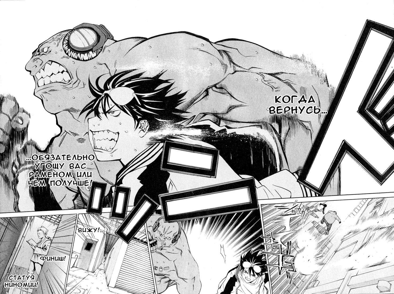 Манга Эйр Гир / Air Gear  - Том 3 Глава 19 Страница 10