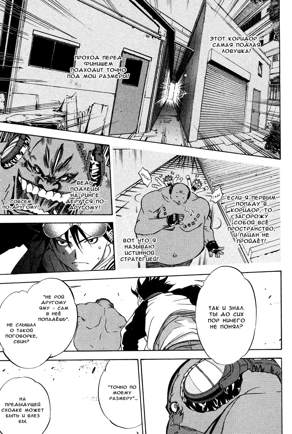 Манга Эйр Гир / Air Gear  - Том 3 Глава 19 Страница 14