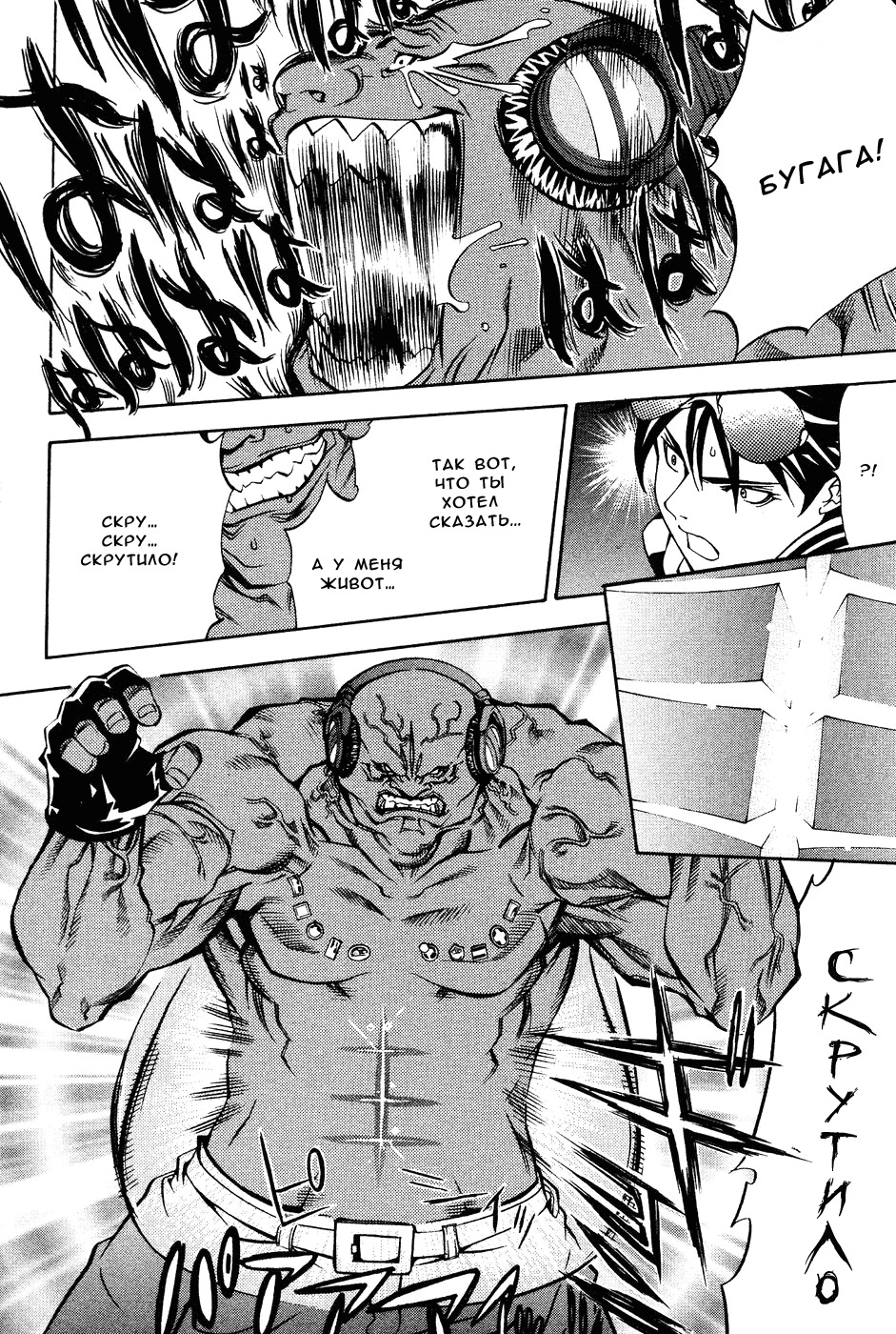 Манга Эйр Гир / Air Gear  - Том 3 Глава 19 Страница 16
