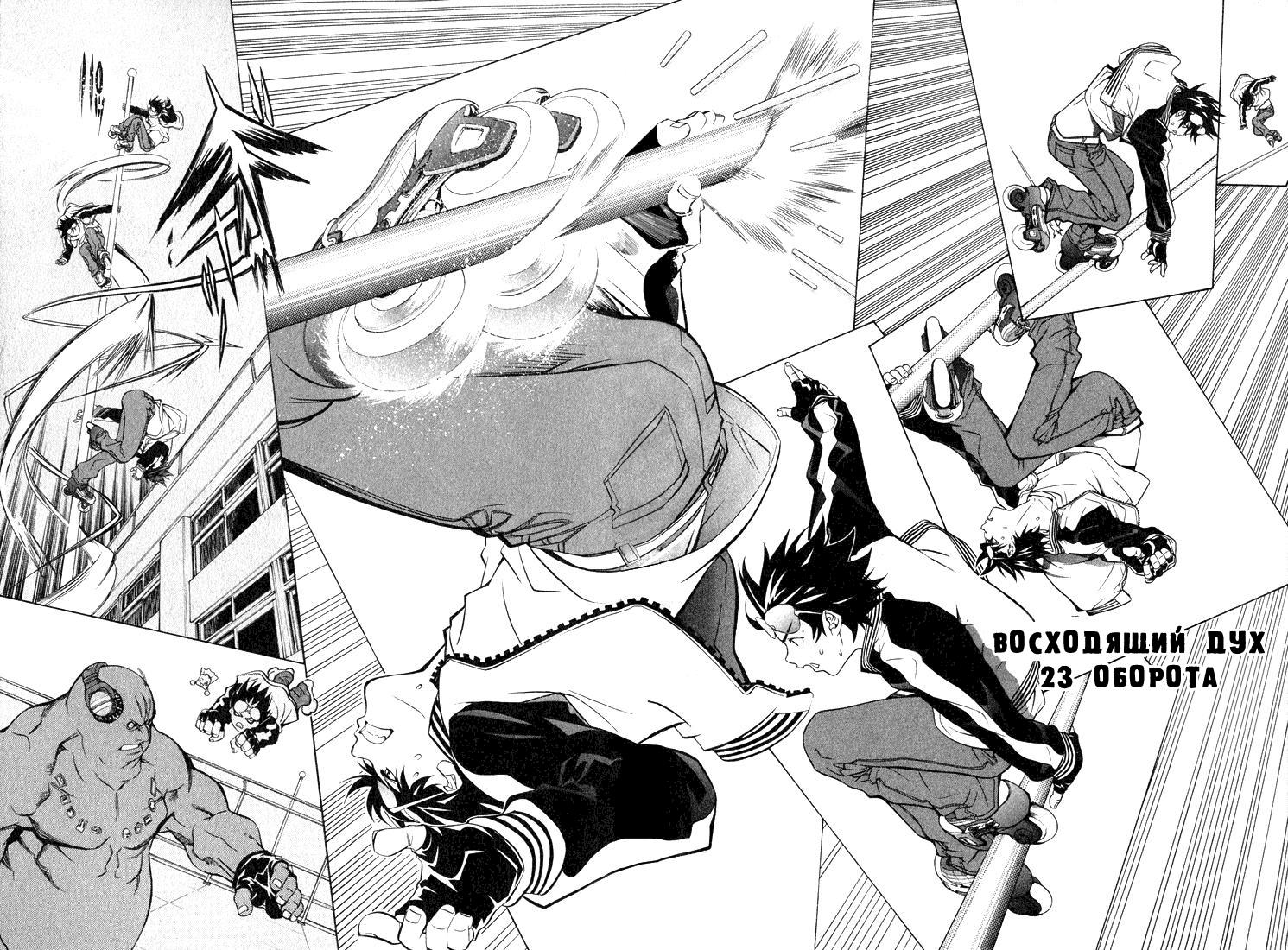 Манга Эйр Гир / Air Gear  - Том 3 Глава 19 Страница 5