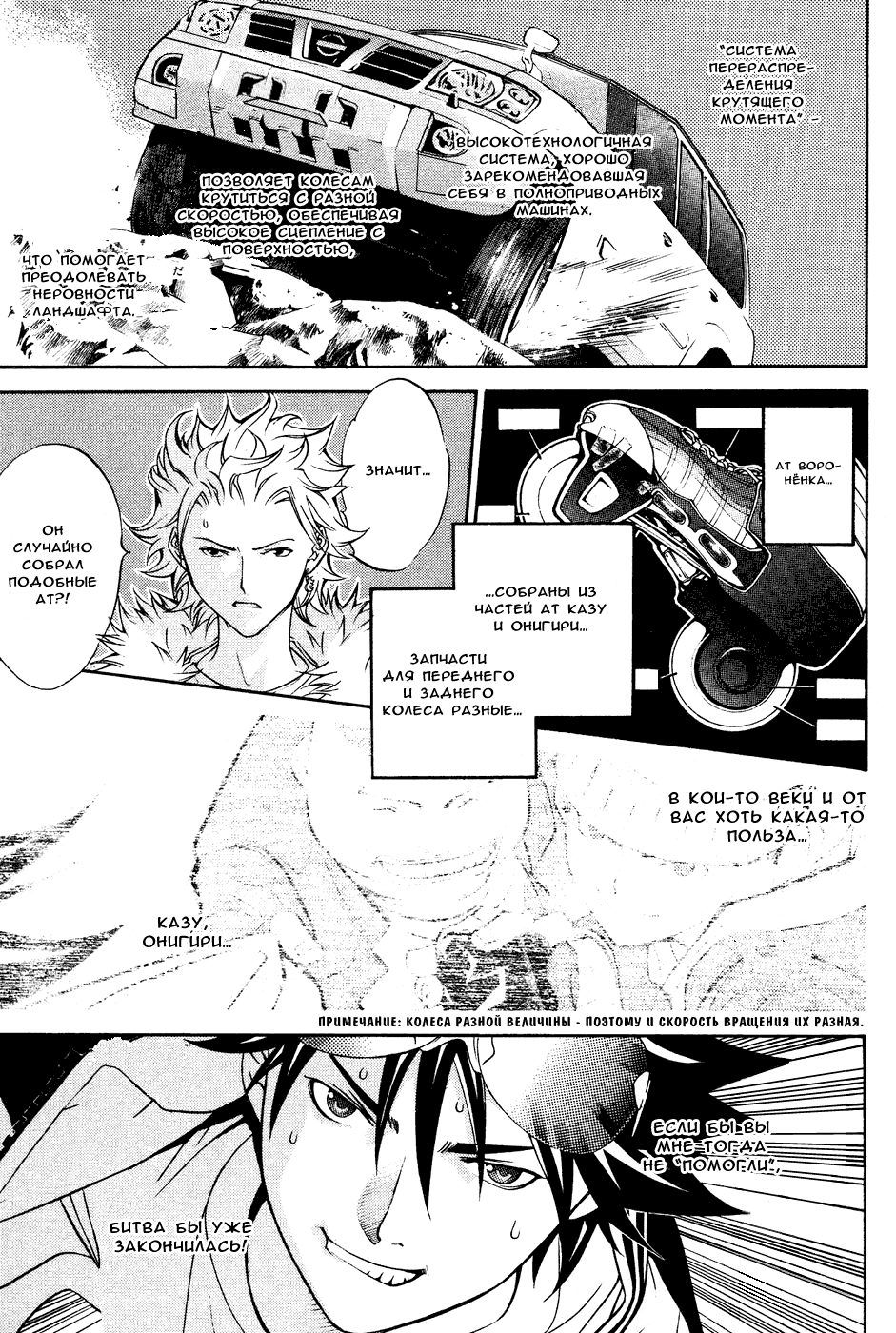 Манга Эйр Гир / Air Gear  - Том 3 Глава 19 Страница 9