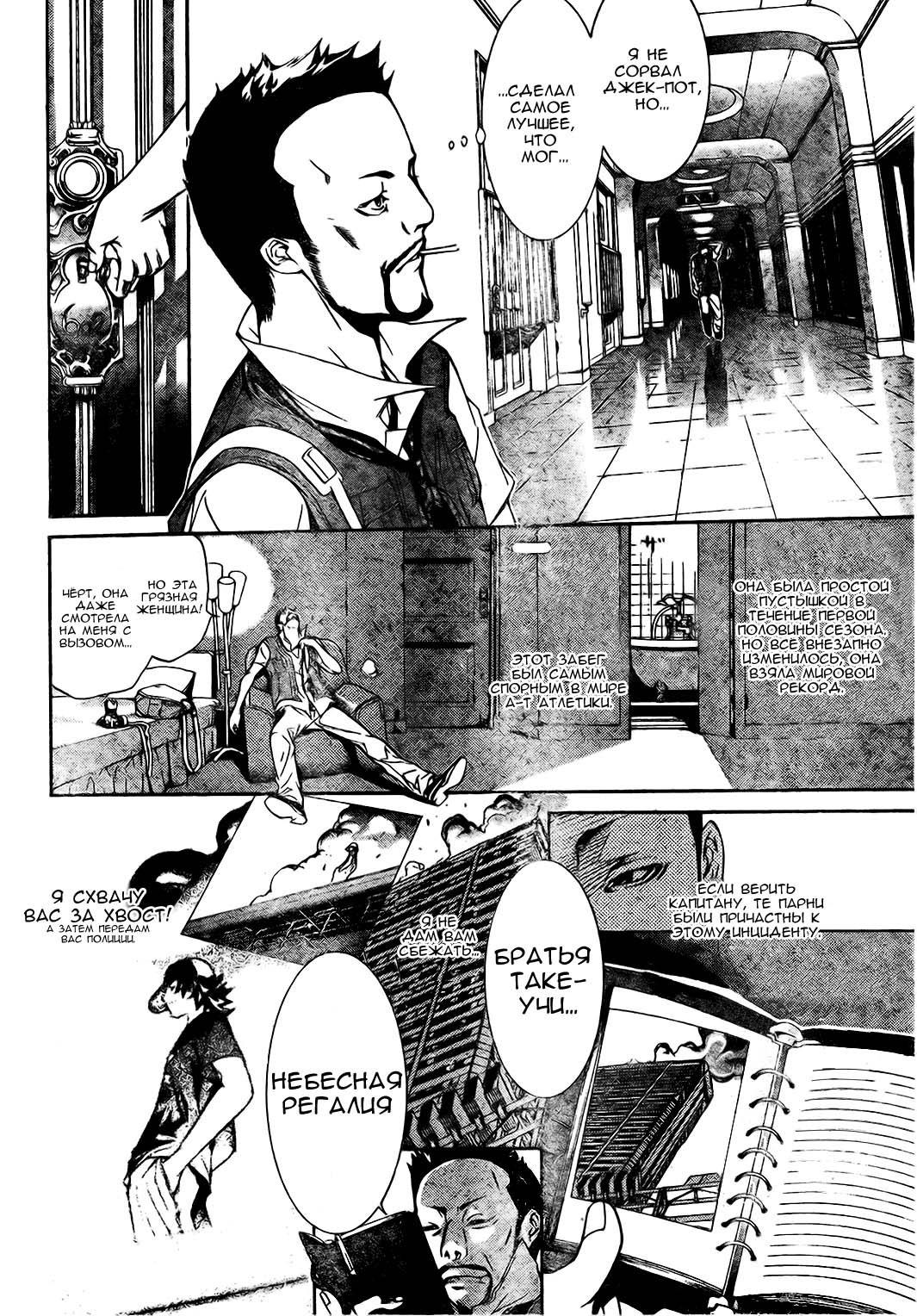 Манга Эйр Гир / Air Gear  - Том 20 Глава 182 Страница 12