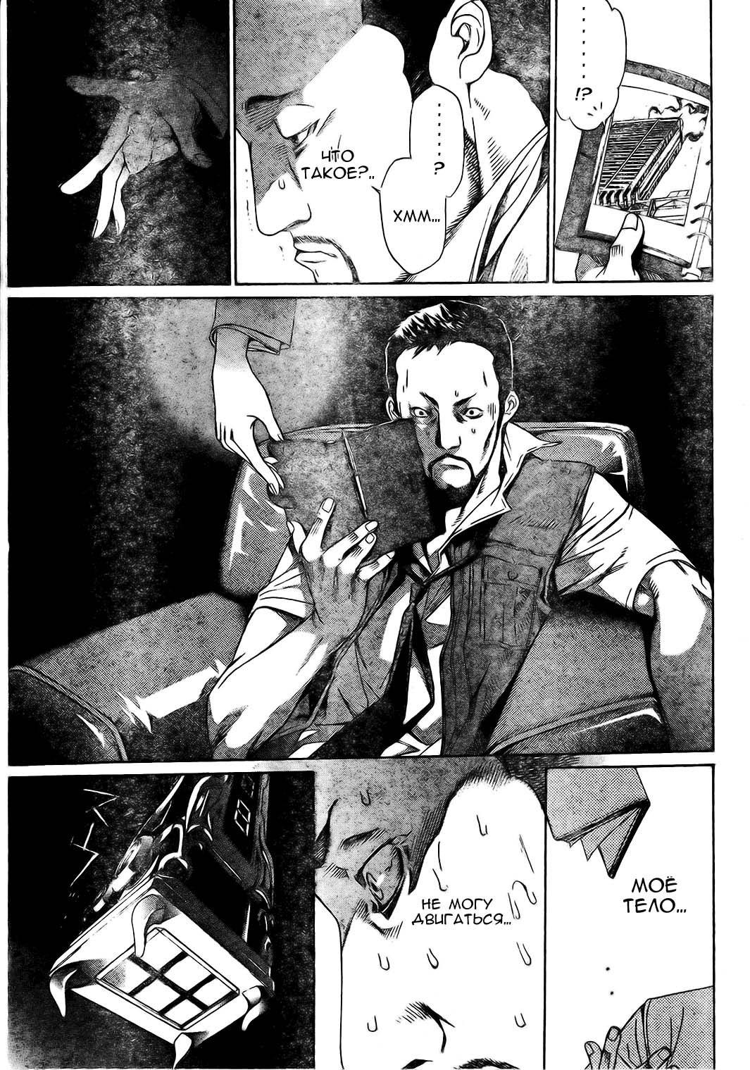 Манга Эйр Гир / Air Gear  - Том 20 Глава 182 Страница 13