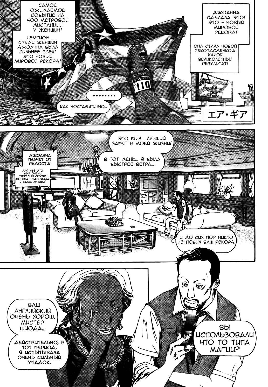 Манга Эйр Гир / Air Gear  - Том 20 Глава 182 Страница 2