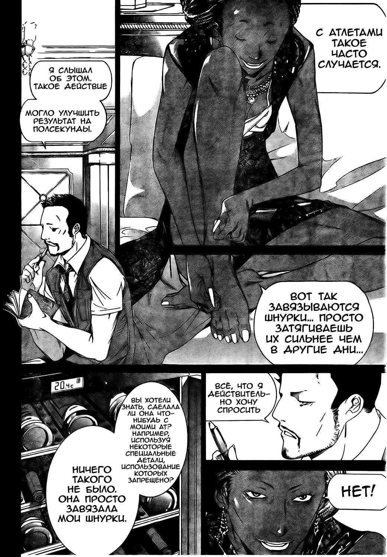 Манга Эйр Гир / Air Gear  - Том 20 Глава 182 Страница 5