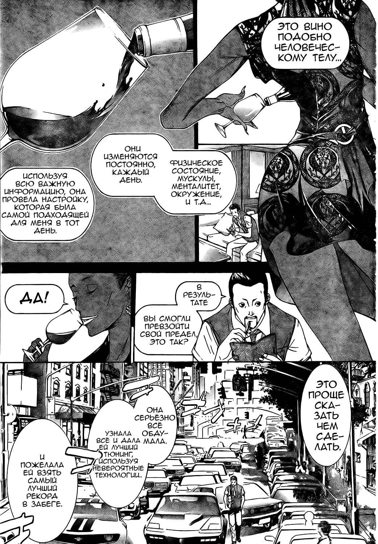 Манга Эйр Гир / Air Gear  - Том 20 Глава 182 Страница 6