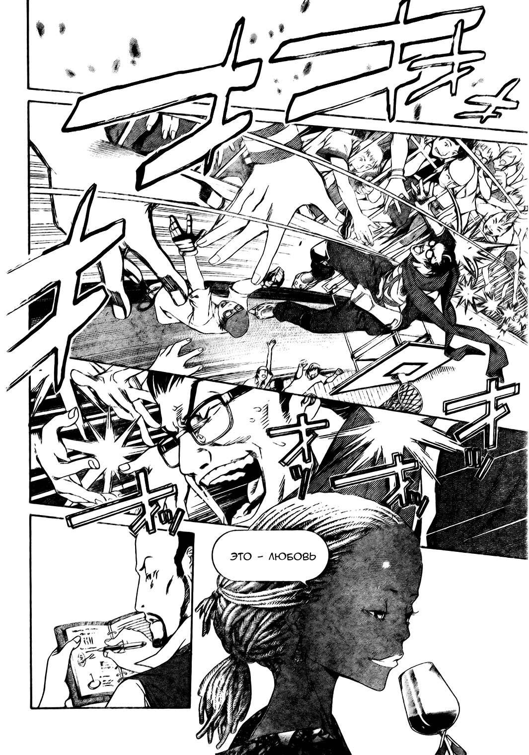 Манга Эйр Гир / Air Gear  - Том 20 Глава 182 Страница 7