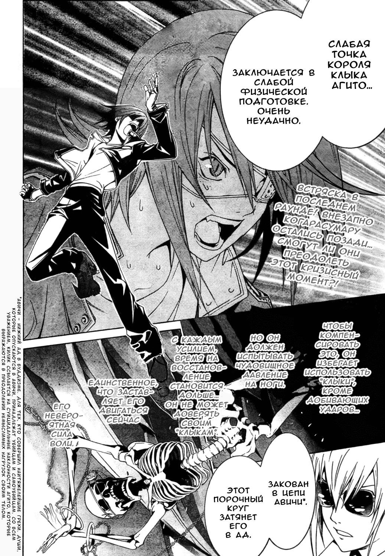 Манга Эйр Гир / Air Gear  - Том 20 Глава 183 Страница 4