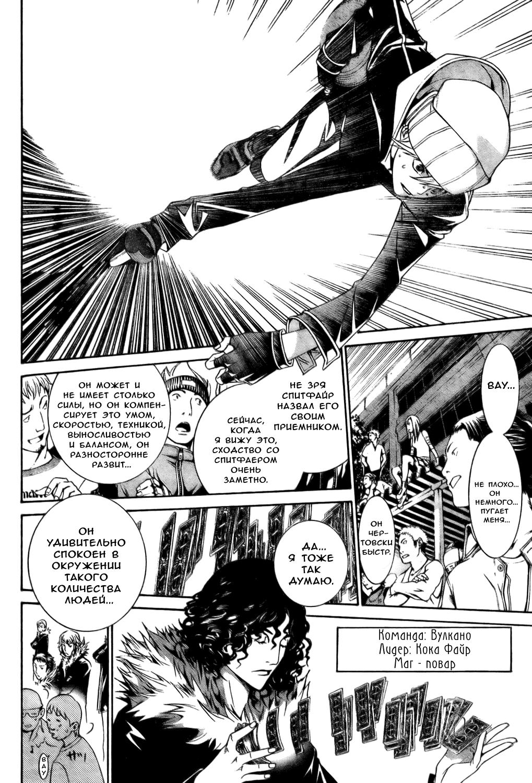 Манга Эйр Гир / Air Gear  - Том 20 Глава 183 Страница 8